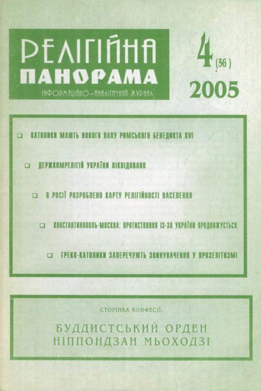 2005_04_56