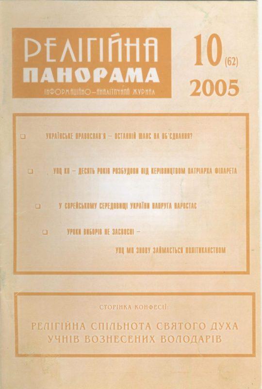 2005_10_62
