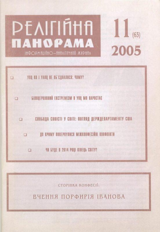 2005_11_63