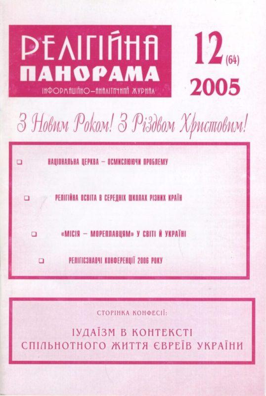 2005_12_64