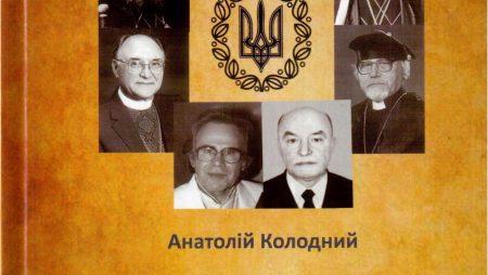 РЕЛІГІЙНЕ ЖИТТЯ УКРАЇНИ В ОСОБАХ ЙОГО ДІЯЧІВ І ДОСЛІДНИКІВ