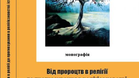 Від пророцтв у релігії до прогнозування в релігієзнавстві: історія, теорія, перспективи