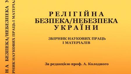 РЕЛІГІЙНА БЕЗПЕКА/НЕБЕЗПЕКА  УКРАЇНИ